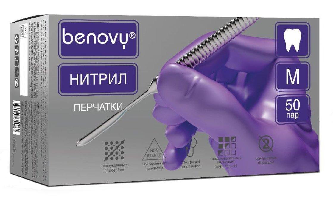 Перчатки нитриловые сиреневые BENOVY Dental Formula MultiColor (размер M, 50 пар)