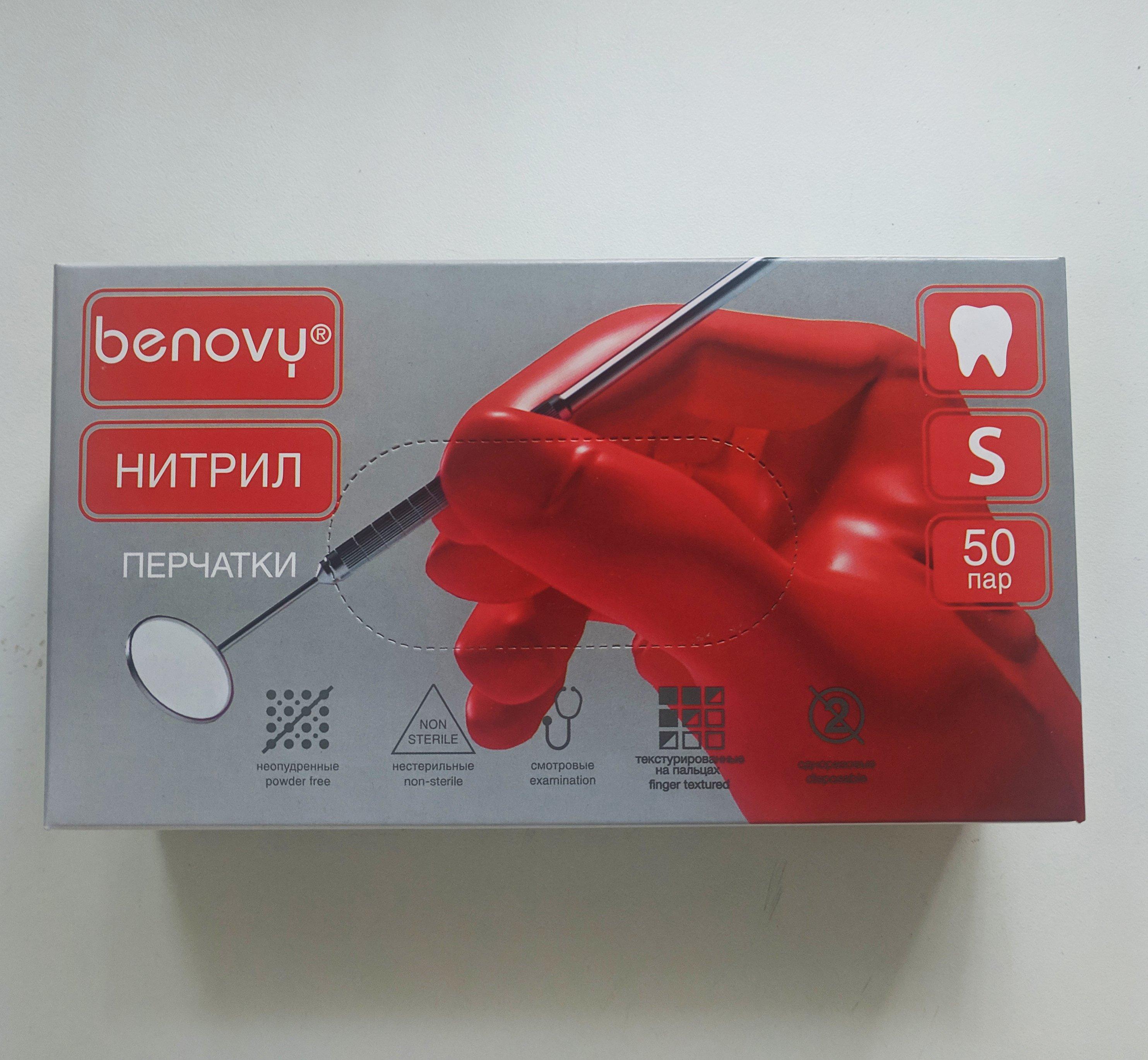 Перчатки BENOVY Dental Formula MultiColor, нитриловые, текстурированные на пальцах, КРАСНЫЕ, S (50пар)